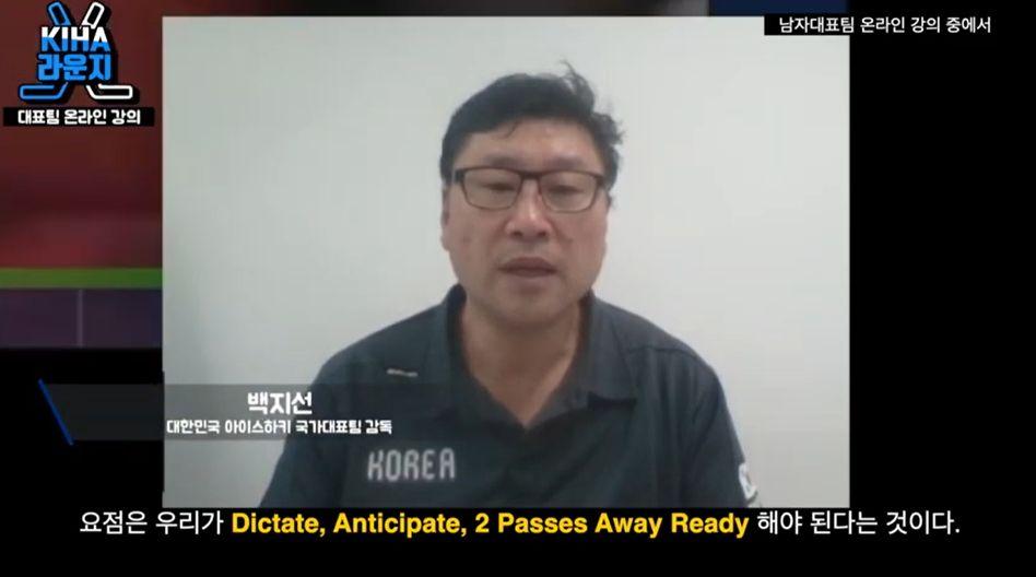 코로나19 여파로 단체훈련이 불가능하자 백지선 한국 남자아이스하키 대표팀 감독은 4월부터 3개월간 온라인 강의를 진행했다. [사진 대한아이스하키협회]