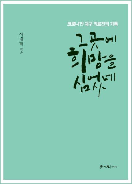 『그곳에 희망을 심었네』 국내판 책 표지.