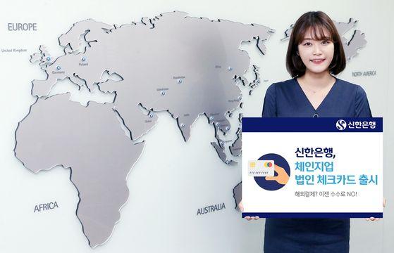 신한은행, 체인지업 법인 체크카드 출시