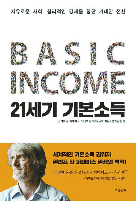 21세기 기본소득