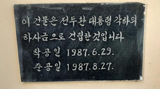 충북도교육청이 도내 교육 시설에 있는 전두환 전 대통령 관련 표지석을 모두 철거할 예정이라고 10일 밝혔다.  사진은 '전두환 각하' 표지석. [연합뉴스]