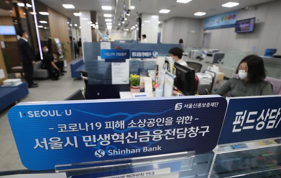 서울의 한 시중은행의 코로나19 관련 대출 창구. 연합뉴스