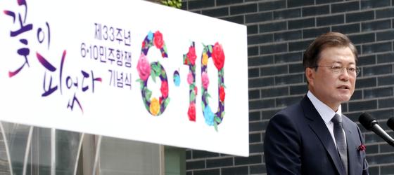 문재인 대통령이 10일 오전 서울 용산구 민주인권기념관에서 열린 6.10 민주항쟁 기념식에서 기념사를 하고 있다. 청와대 사진기자단