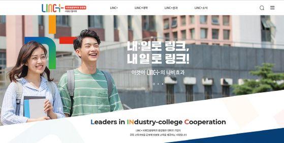 '산학협력 선도대학 육성' LINC+ 사회맞춤형학과 중점형 홈페이지 개설