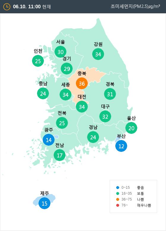 [6월 10일 PM2.5]  오전 11시 전국 초미세먼지 현황
