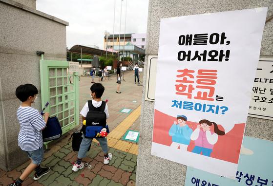인천·부천 493개교 등교 재개, 등교중지 학교 16곳으로 줄어