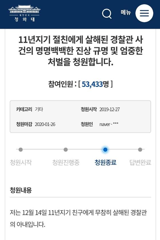 A씨의 아내가 지난해 청와대 국민청원에 김씨의 엄벌을 요구하는 글을 올렸다. [국민청원 사이트 캡쳐]