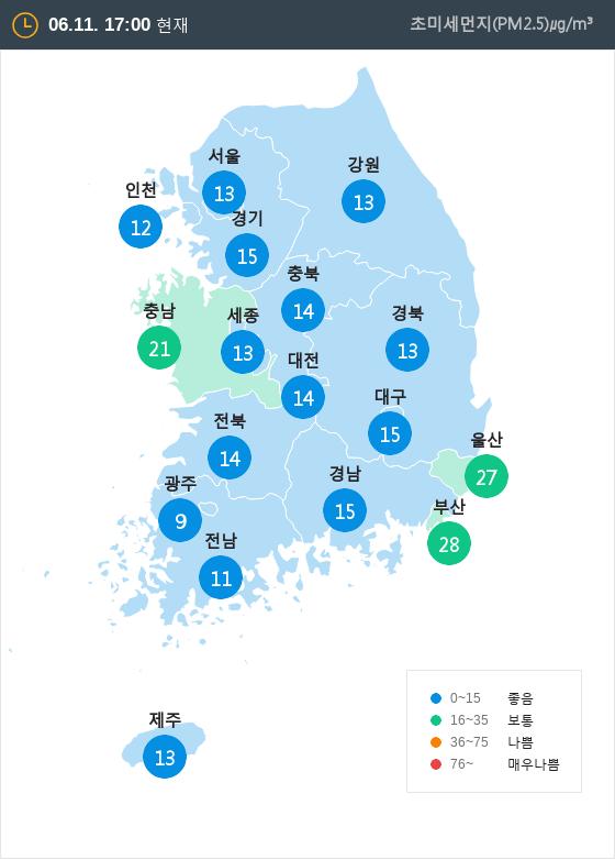 [6월 11일 PM2.5]  오후 5시 전국 초미세먼지 현황