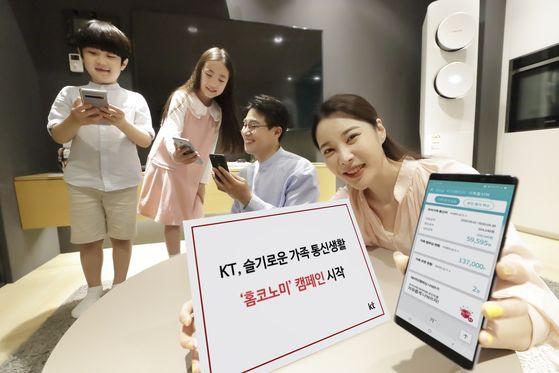 KT는 편리하고 합리적인 통신생활을 위한 '가족통신비 한눈에 보기'와 '가족폰 이어쓰기' 서비스를 선보인다. 사진은 모바일로 가족 통신비 현황을 확인하고 있는 모습. [KT 제공