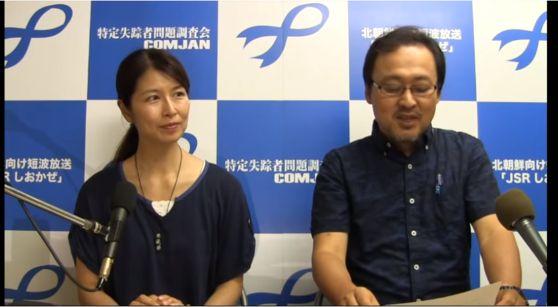 일본 특정실종자문제조사회가 운영하고 있는 대북 라디오 방송 시오카제. [유튜브 캡쳐]