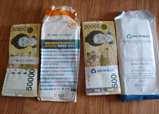 지난 8일 전북 진안군의 한 쓰레기 매립장에 버려진 매트리스에서 발견된 900만원 어치 5만원권 돈다발. 연합뉴스