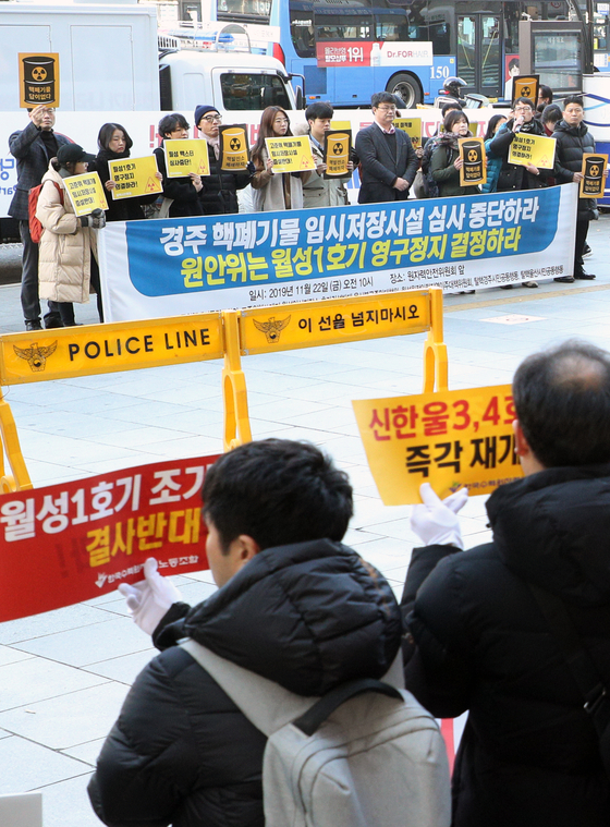 지난해 11월 22일 오전 서울 종로구 원자력안전위원회 앞에서 원자력노동조합연대와 탈핵시민행동이 월성1호기 조기폐쇄와 관련한 찬·반 집회를 하고 있다. [뉴스1]