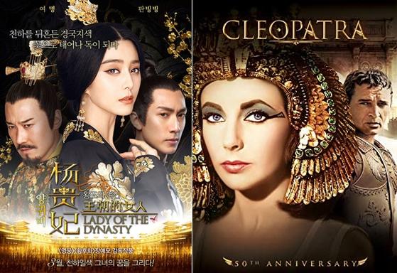 클레오파트라와 양귀비는 당대 최고 미인이었지만 미의 기준은 시대에 따라 변한다. 사진은 영화 '양귀비 : 왕조의 여인'(좌), '클레오파트라'(우) 포스터.