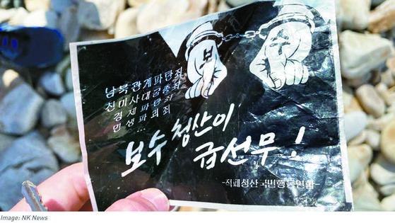 북한 전문 매체 NK뉴스가 연평도에서 발견했다고 11일 보도한 북한의 '대남 삐라'. [NK뉴스 캡처]