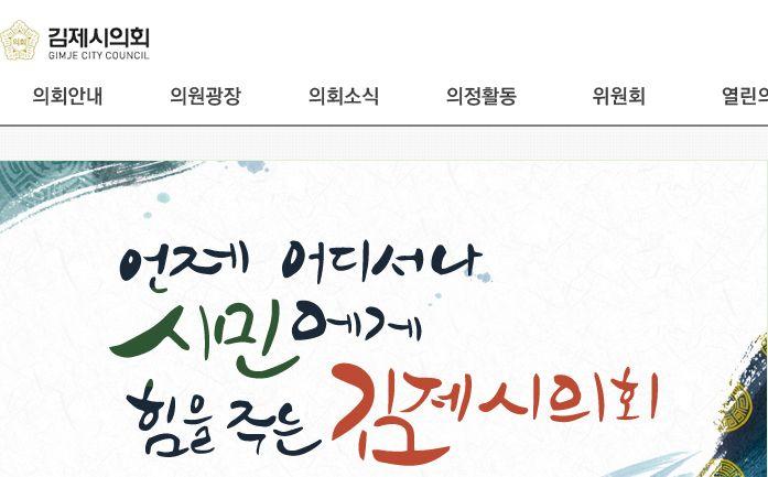 김제시의회 홈페이지 캡처