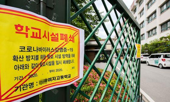 12일 광주광역시 남구 대광여자고등학교 정문에 시설폐쇄를 알리는 안내문이 붙어 있다. 프리랜서 장정필