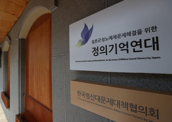 8일 오전 서울 마포구 정의기억연대 사무실 문이 닫혀있다. 연합뉴스.