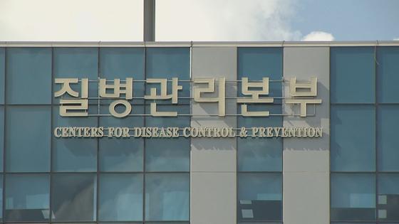 정부가 신종 코로나바이러스 감염증(코로나19)을 비롯해 포괄적인 감염병 대응 강화를 위해 질병관리본부를 보건복지부에서 독립된 '청'으로 승격하고 그 아래에 권역별 '질병대응센터'를 설치하기로 했다. 연합뉴스