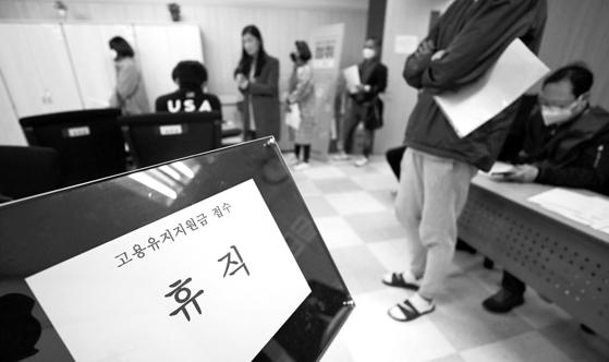 27일 서울 중구 서울고용복지플러스센터를 찾은 시민들이 유급휴직에 대한 고용유지지원금 접수를 하기위해 기다리고 있다. 뉴스1