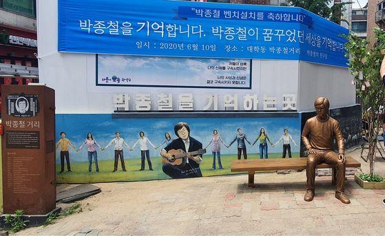 서울 관악구는 박종철 거리를 조성하고 이곳에 지난 10일 '박종철 벤치'를 설치했다. 관악구는 박종철 거리 일대를 민주주의 길 관광코스에 포함시킬 예정이다. [사진 관악구]
