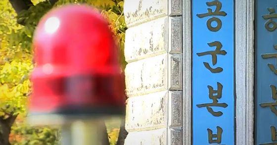 모 기업 부회장 아들의 '황제 군생활'을 놓고 공군이 감찰과 수사를 동시에 진행하고 있다. [JTBC 자료화면]