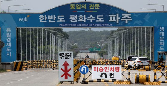 북한의 '남북관계 결별'이라는 초강수 선언 이후 14일 경기도 파주시 통일대교 입구에 북측으로 가는 차량을 통제하는 바리케이트가 쳐 있다. 연합뉴스