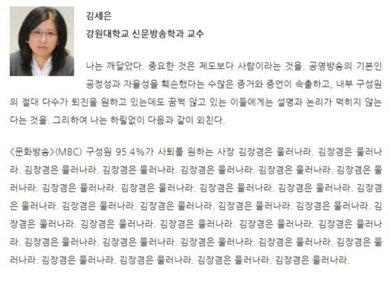 김세은 교수가 2017년 한겨레에 기고한 '물러나라' 칼럼. [한겨레 온라인판 캡처]