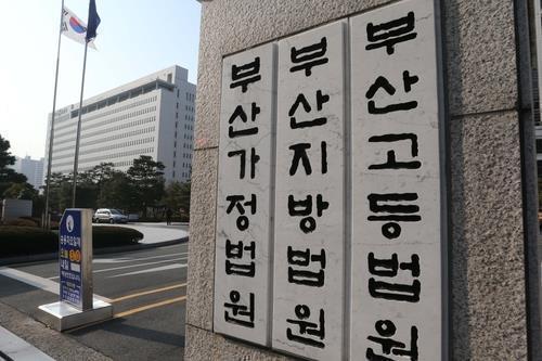 부산지법 청사. 연합뉴스