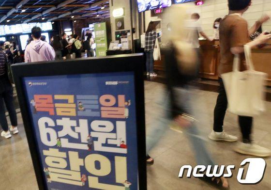 영화진흥위원회가 코로나19로 고사 위기에 빠진 극장가를 살리기 위해 '극장에서 다시, 봄' 캠페인을 시행한 첫 날인 지난 4일 서울 한 극장에 관람객들로 붐비고 있다. 뉴스1