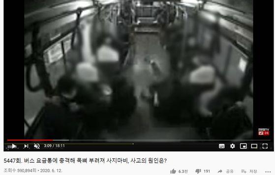 지난해 12월 불쑥 끼어든 차량과 충돌한 버스에 타고있던 여고생이 사고 당시 운전석까지 구르는 장면. 사진 유튜브 '한문철 TV' 캡처