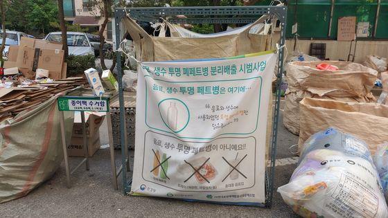 노원구 아파트(환경공단 모니터링 대상 단지)에 설치된 투명페트 전용 수거함과 안내 포스터. 김정연 기자