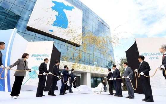 2018년 9월 14일 개성공단 내 남북연락사무소 청사 개소식 당시 모습. [연합뉴스]