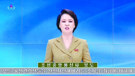 북한 관영매체 조선중앙TV는 9일 12시부터 남북 간 모든 통신 연락 채널을 차단·폐기하겠다고 보도했다. 사진은 아나운서가 관련 보도문을 낭독하는 모습. [조선중앙TV 화면 캡처]
