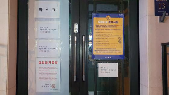 서울시 유흥업소에 대한 집합금지 명령이 내려진 지난 9일 밤 강남의 한 룸살롱이 영업을 중단한 모습이다. 연합뉴스