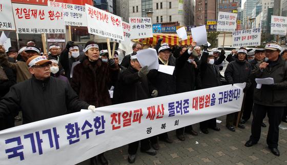 광복회가 지난 2010년 12월 23일 집회를 열고 조선왕족 이해승의 친일재산 국가환수 패소 판결에 항의하는 모습. [연합뉴스]