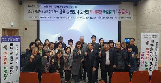 한신대에서는 오산시와의 평생교육 관·학 공동협력 협약에 따라 작년에 '오산의 역사문화 바로알기' 프로그램을 진행한 바 있다. 사진은 프로그램 수료식에서 참석자들이 기념사진을 촬영하는 모습.