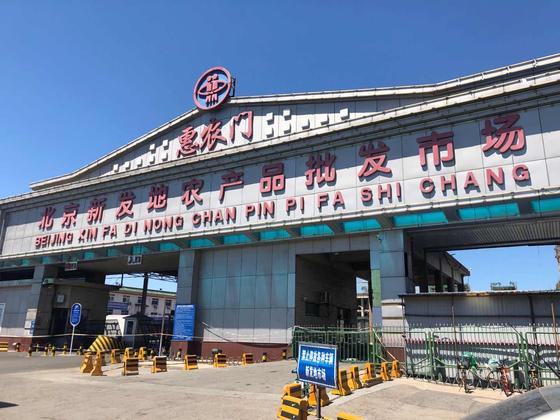 14일 중국 베이징 신파디 농산물 도매시장의 문이 굳게 닫혀 있다.[베이징=연합뉴스]
