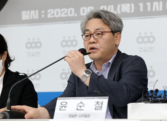 윤순철 경실련 사무총장. 뉴스1