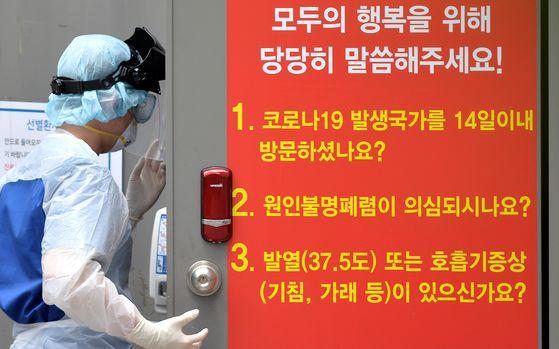 신종 코로나 바이러스 감염증(코로나19) 확진자가 대전에서 하루동안 4명 발생한 16일 오후 국가지정 입원치료병상을 운영하고 있는 충남대병원 선별진료소에서 의료진들이 분주히 이동하고 있다. 확진자들은 현재 이 병원에 이송돼 치료 중이다. 프리랜서 김성태