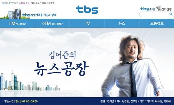 tbs 김어준의 뉴스공장 공식 홈페이지 [홈페이지 캡쳐]