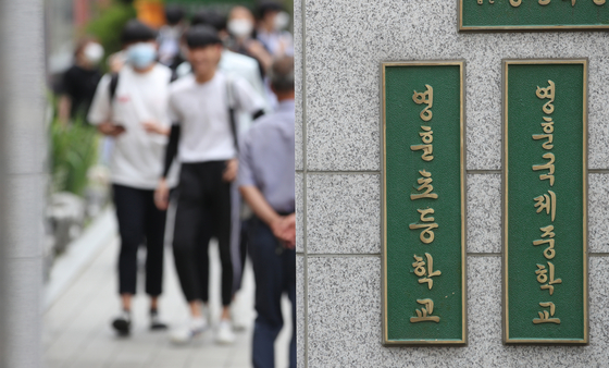 지난 10일 서울 강북구 영훈국제중학교에서 학생들이 집에 가고 있다. 뉴스1