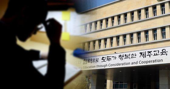 제주도교육청. 사진은 해당 기사와 직접적인 관련이 없음. 중앙포토ㆍ연합뉴스