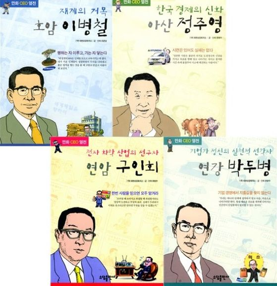 대한상의가 과거 발간한 '만화CEO' 책표지. 사진 상의