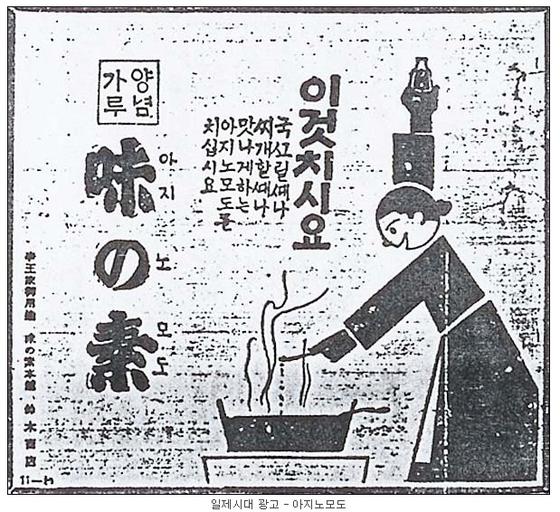 일제시대 때 한국인의 입맛을 장악했던 일본 아지노모토 조미료 광고. 굶주린 시절 아지노모토가 선사한 감칠맛은 한국인의 입맛을 사로잡았다. 사진 (주)대상