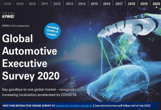 KPMG의 2020 글로벌 자동차업계 동향 보고서