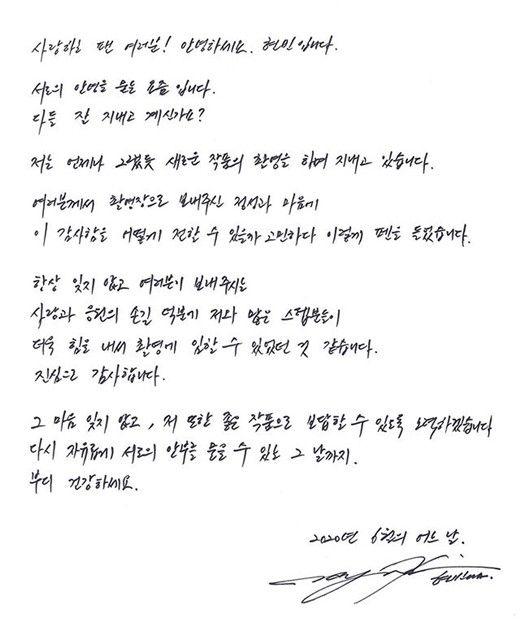 현빈 자필편지