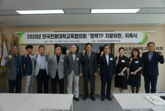 전문대교협 「2020 산학교육혁신 정책TF 자문위원」위촉식 개최