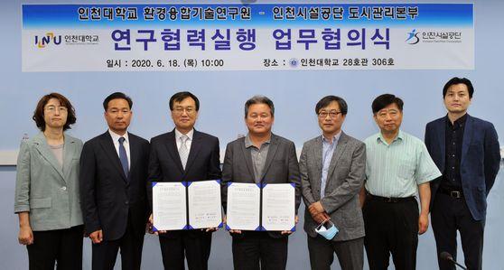 인천대 환경융합기술연구원, 인천시설공단과 관·학 연구협력 협약