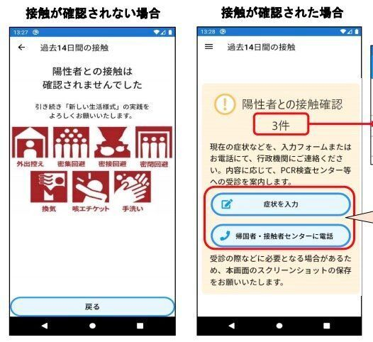 일본 정부가 19일 내놓은 코로나19 밀접접촉자 통보 앱 [사진=후생노동성]