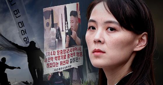 문재인 대통령에 대해 막말 비난을 쏟아낸 김여정 북한 노동당 제1부부장. [중앙포토·연합뉴스]